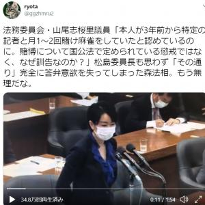 余人に代え難い黒川をあっさり訓告辞職。検察はこの処分の真相を言わぬ限り信頼は瓦解する。
