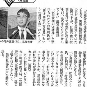 「公職選挙法違反に関与も…安倍総理『電撃逮捕』衝撃シナリオ」(『週刊大衆』