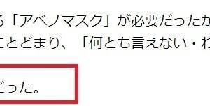 信濃毎日 県民世論調査記事掲載。衝撃内閣支持率18.6%!!
