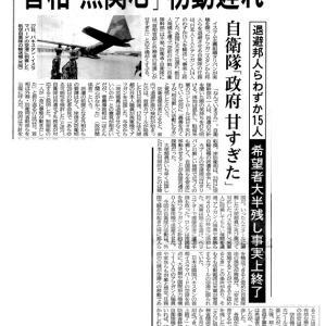 信濃毎日新聞のTOPニュース:首相「無関心」初動遅れ 自衛隊「政府甘すぎた」
