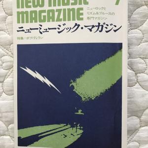 #2020-008「ニューミュージック・マガジン 復刻版 昭和44年7月版」 ニューミュージックマガジン社