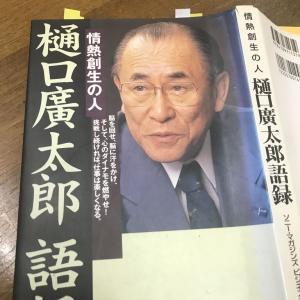 #2020-04 「樋口廣太郎 語録」 ソニーマガジンビジネスブック編