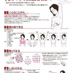 乳がん自己検診・乳がんセルフチェックの方法 ピンクリボン運動