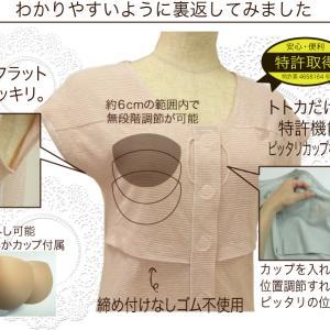 女性用前開き肌着 カップ付き 乳がん術後 アンダーゴムなし 綿100% ピンクボーダー柄 トトカ