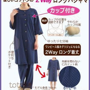 前開きパジャマ 入院準備に カップ付きネグリジェ にもなる2way ネイビー ドット柄 七分袖