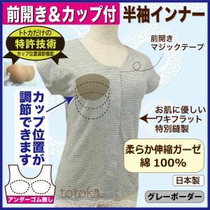 カップ付き半袖tシャツ肌着。ガーゼ素材でお肌に優しい作りです。