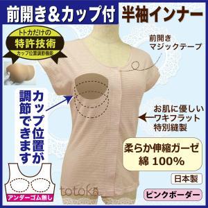 カップ付きインナー 半袖tシャツ肌着 前開き 乳がん術後 アンダーフリー 綿100% ピンク
