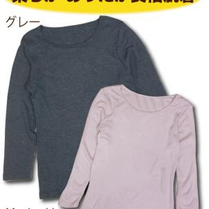 長袖ふわふわあったかシャツが550円!部屋着に、パジャマに、インナーに!