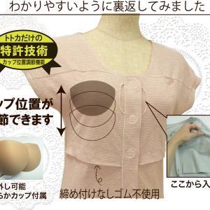 カップ付きインナー 半袖tシャツ肌着 前開き 乳がん術後 アンダーフリー 綿100%