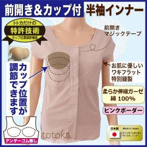 SALE!カップ付き半袖インナー 前開きタイプで入院術後に便利です。