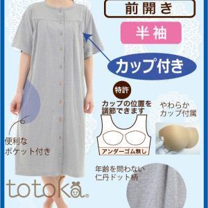 カップ付きネグリジェ部屋着にもなる便利なワンピース型!