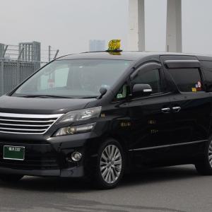 ハマのヴェルファイア個人タクシー