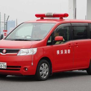 横浜市消防局 広報車Ⅰ型(日産 セレナ)