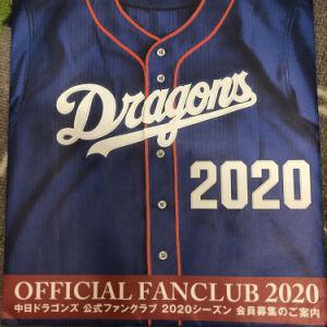 中日ドラゴンズ公式ファンクラブ更新完了