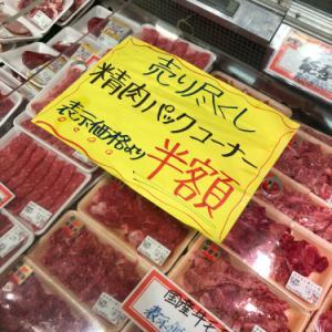近江町市場で精肉半額だと!?