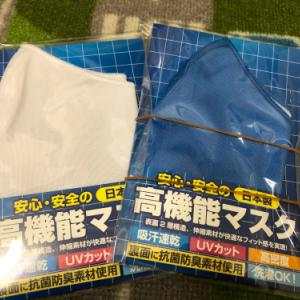 圭ちゃん安心・安全の日本製高性能マスクを買う