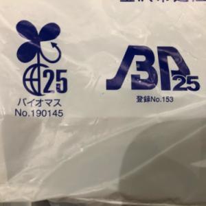 バイオマス素材配合のレジ袋は有料対象外