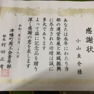 祝☆津幡町商工会青年部卒部