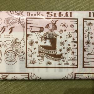 スガイ書店のレア包装紙