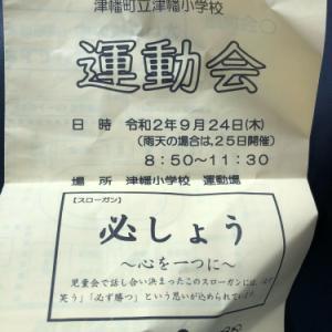 長男最後の運動会(小学校編)