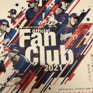 中日ドラゴンズ 公式ファンクラブ season2021 会員募集のご案内 そしてドラフトへ