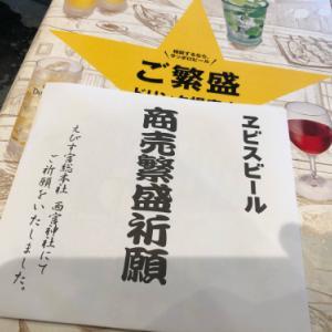 サッポロビールの恵比寿さん〜乾杯をもっとおいしく〜