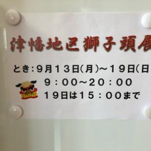 津幡地区獅子頭展〜津幡町の獅子舞〜