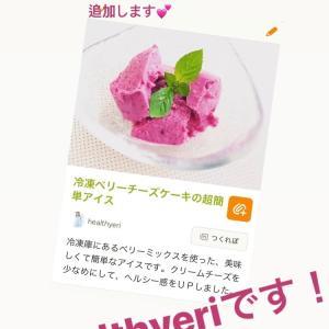 冷凍ベリーアイスのレシピをUPしました