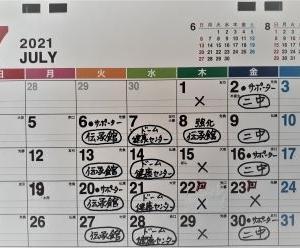 7月稽古予定