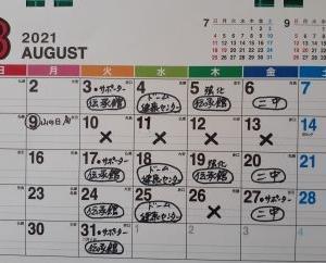 8月稽古予定