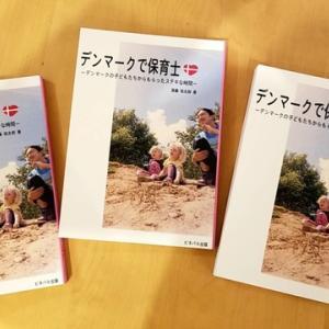 遠藤選手 自身で書いた本を出版へ