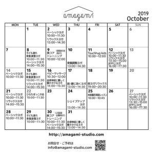 10月のスタジオレッスンスケジュール