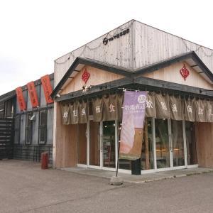 紋別漁師食堂へ…赤帽札幌シェルパ