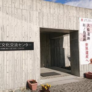 北海道唯一の国宝『中空土偶』…赤帽札幌シェルパ
