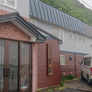 利尻島の旅館雪国に宿泊…赤帽札幌シェルパ