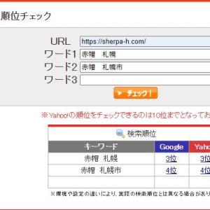 検索上位で表示する赤帽専用ホームページ作成します…赤帽札幌シェルパ