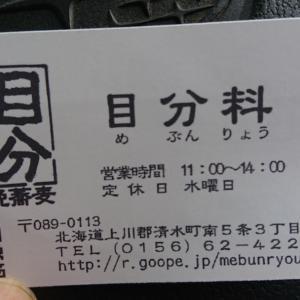 復活した十勝清水の目分料で蕎麦…赤帽札幌シェルパ