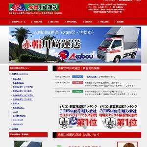 宮崎県:赤帽川﨑運送様ホームページをリニューアルして公開…赤帽札幌シェルパ