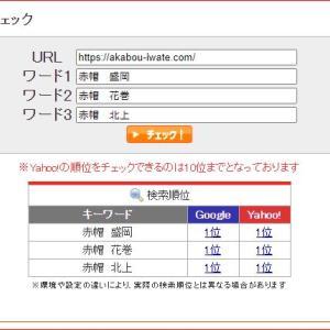 検索ワード『赤帽 盛岡』で赤帽まるたか軽運送様ホームページが1位…赤帽札幌シェルパ