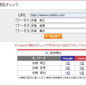 検索ワード『赤帽 帯広』で赤帽ハッピーキャリー様HPが1位…赤帽札幌シェルパ
