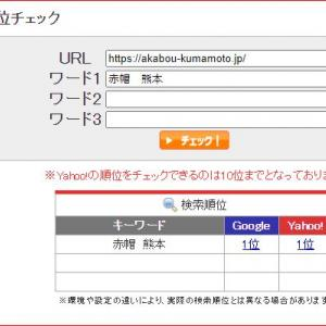 検索ワード『赤帽 熊本』で赤帽タケダタケダ運送様ホームページが1位…赤帽札幌シェルパ