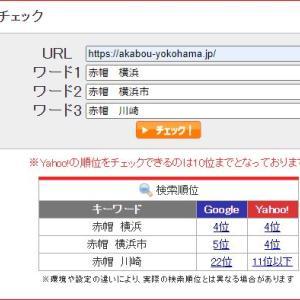 検索ワード『赤帽 横浜』で赤帽リアルディール様ホームページが4位…赤帽札幌シェルパ
