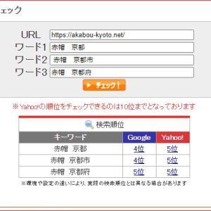 検索ワード『赤帽 京都』で赤帽天トランスポート様ホームページが組合直下の4位…赤帽札幌シェルパ
