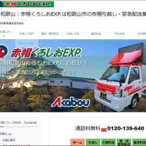 和歌山県:赤帽くろしお.EXP 様ホームページ、メイン画像変更…赤帽札幌シェルパ