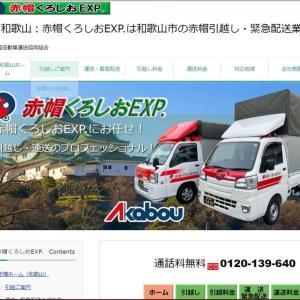 SEO実績…検索ワード『赤帽 和歌山』で赤帽くろしお.EXP様HP…赤帽札幌シェルパ