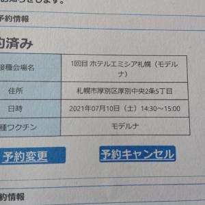 コロナワクチン1回目接種終了…赤帽札幌シェルパ
