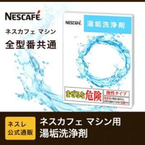 ドルチェグストの湯垢除去は108円で出来る…赤帽札幌シェルパ