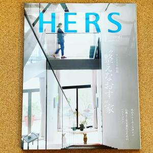 「#HERS」1月号「整えなおす家」という特集で取り上げられました