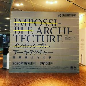 「建築家達の夢」展から熱意を感じてきました