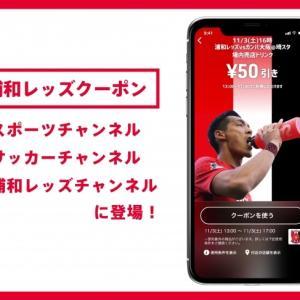 浦和レッズチャンネルって何?